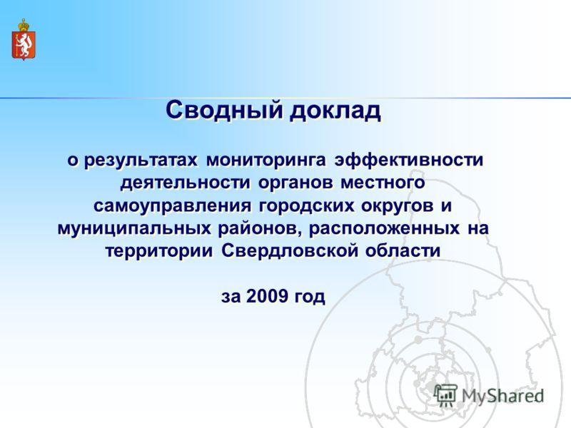 Сводный доклад о результатах мониторинга эффективности деятельности органов местного самоуправления городских округов и муниципальных районов, расположенных на территории Свердловской области за 2009 год 1