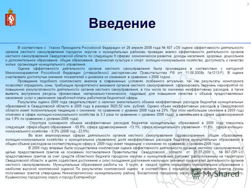3 Введение В соответствии с Указом Президента Российской Федерации от 28 апреля 2008 года 607 «Об оценке эффективности деятельности органов местного самоуправления городских округов и муниципальных районов» проведен анализ эффективности деятельности