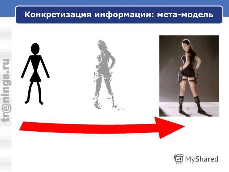 Конкретизация информации: мета-модель