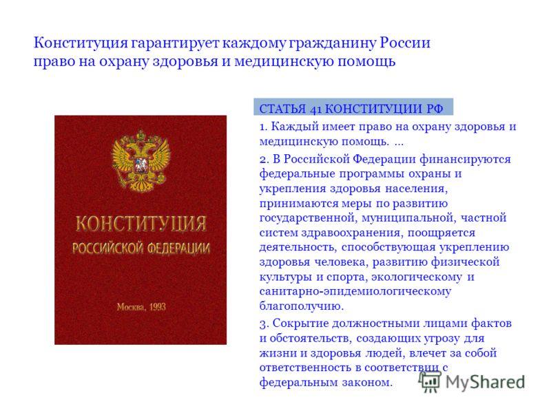 семейное право статьи в конституции рф которая освещенные