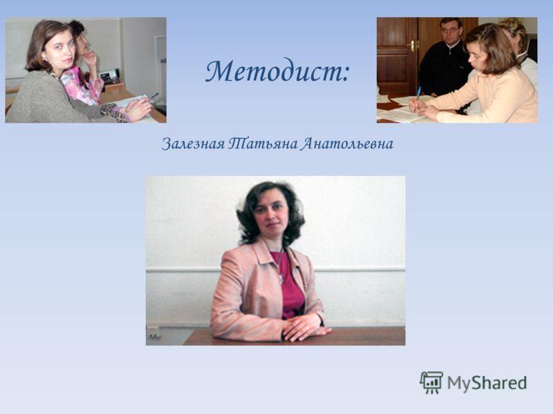 Методист: Залезная Татьяна Анатольевна