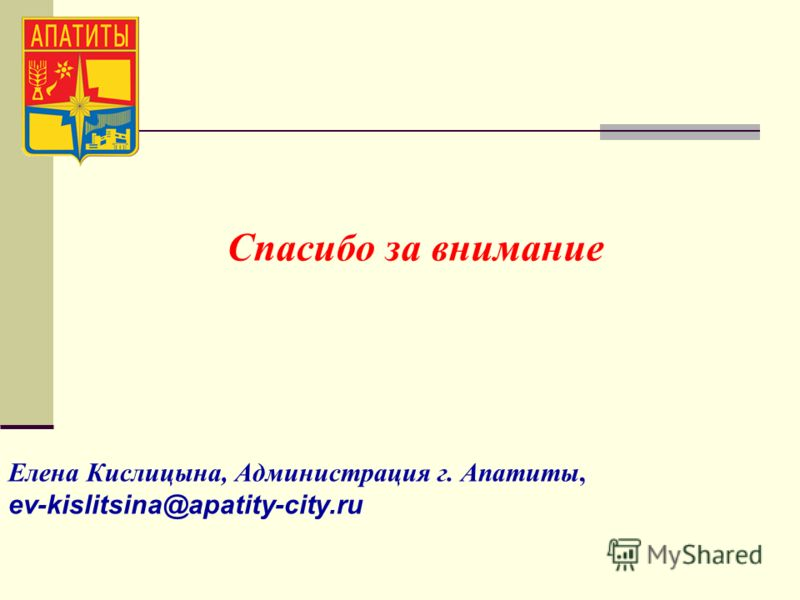 Елена Кислицына, Администрация г. Апатиты, ev-kislitsina@apatity-city.ru Спасибо за внимание