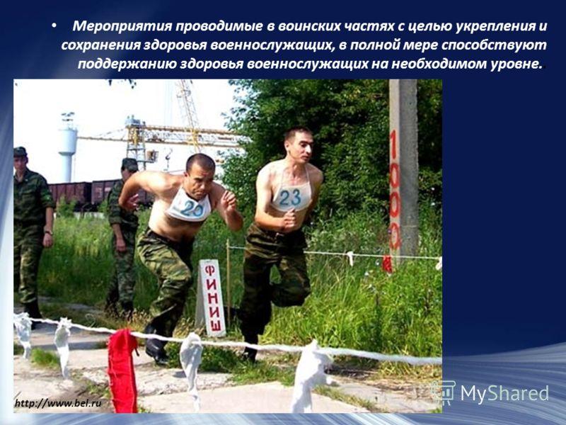 Мероприятия проводимые в воинских частях с целью укрепления и сохранения здоровья военнослужащих, в полной мере способствуют поддержанию здоровья военнослужащих на необходимом уровне.. http://www.bel.ru