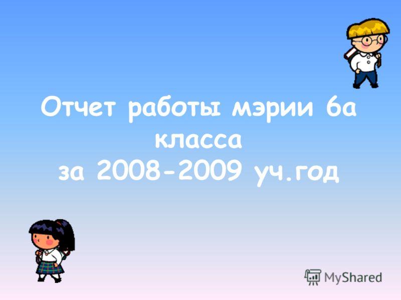 Отчет работы мэрии 6а класса за 2008-2009 уч.год