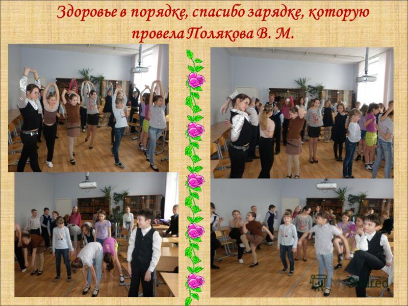 Здоровье в порядке, спасибо зарядке, которую провела Полякова В. М.