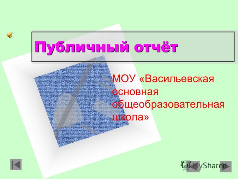 Публичный отчёт МОУ «Васильевская основная общеобразовательная школа»