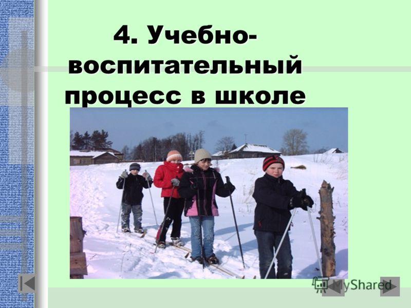 4. Учебно- воспитательный процесс в школе