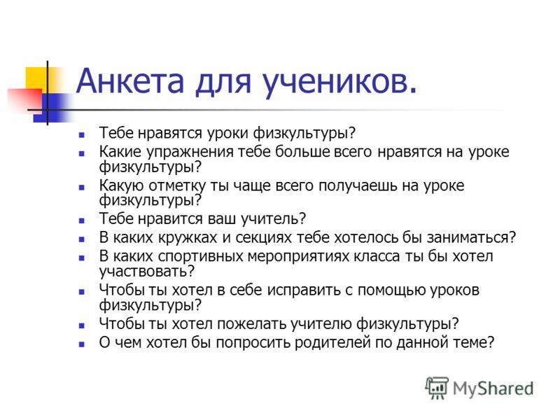 анкета для знакомства с родителями учеников