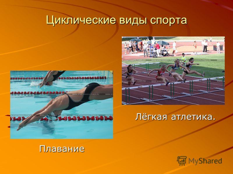Рекомендации учащимся в выборе вида спорта по результатам тестирования на уроках физической культуры. Курган 2009 г.