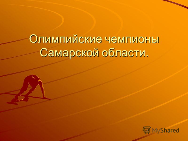 Олимпийские чемпионы Самарской области.
