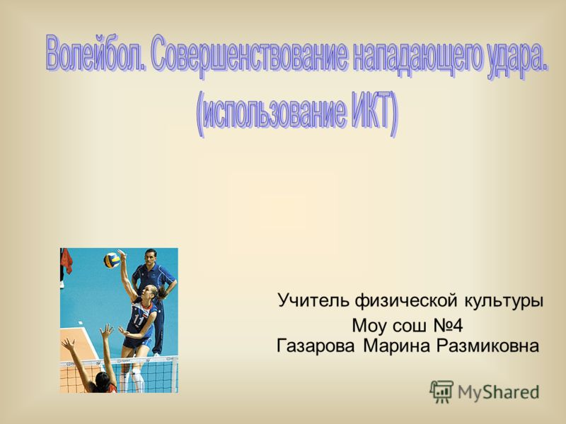Учитель физической культуры Моу сош 4 Газарова Марина Размиковна