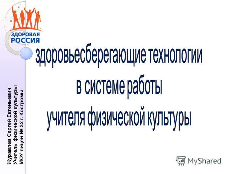Журавлев Сергей Евгеньевич Учитель физической культуры МОУ лицей 32 г. Костромы