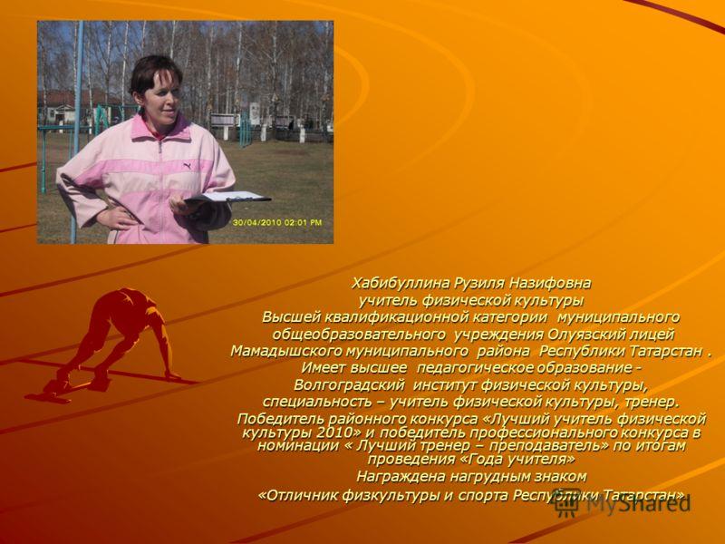 Хабибуллина Рузиля Назифовна учитель физической культуры Высшей квалификационной категории муниципального общеобразовательного учреждения Олуязский лицей общеобразовательного учреждения Олуязский лицей Мамадышского муниципального района Республики Та