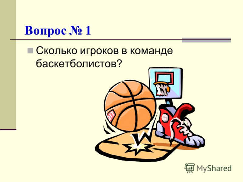 Вопрос 1 Сколько игроков в команде баскетболистов?