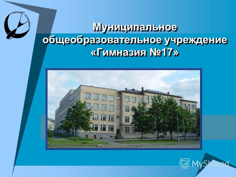 Муниципальное общеобразовательное учреждение «Гимназия 17»