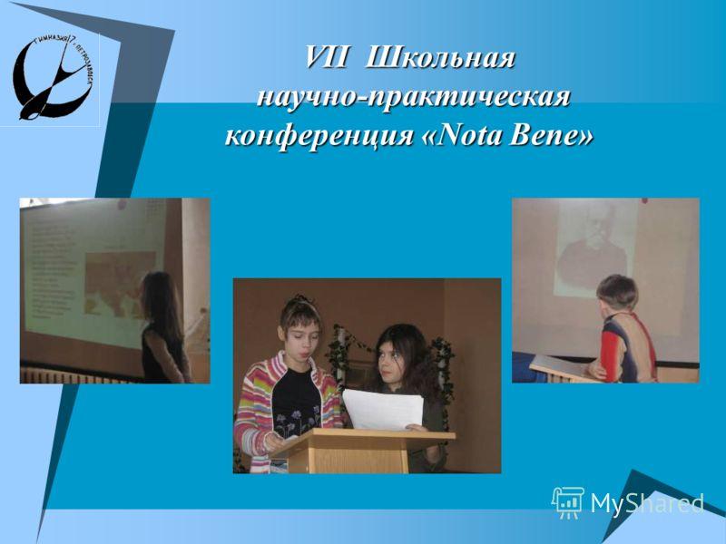 VII Школьная научно-практическая конференция «Nota Bene» научно-практическая конференция «Nota Bene»