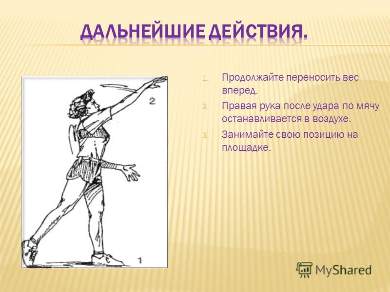 1. Продолжайте переносить вес вперед. 2. Правая рука после удара по мячу останавливается в воздухе. 3. Занимайте свою позицию на площадке.