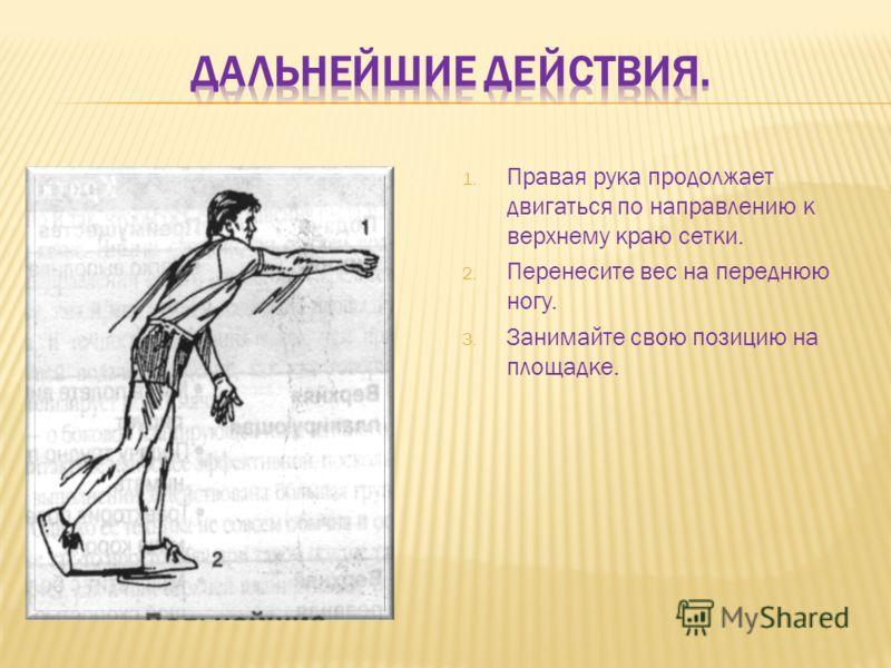 1. Правая рука продолжает двигаться по направлению к верхнему краю сетки. 2. Перенесите вес на переднюю ногу. 3. Занимайте свою позицию на площадке.