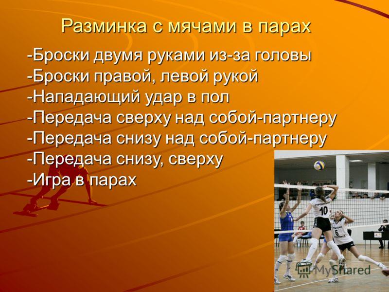 Построение, сообщение задач Задачи: Задачи: Совершенствование передачи мяча сверху и снизу Совершенствование передачи мяча сверху и снизу Нападающий удар Нападающий удар Подготовительная часть
