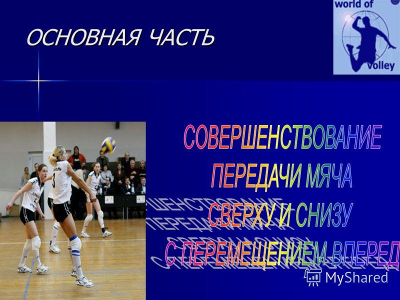 Разминка с мячами в парах -Броски двумя руками из-за головы -Броски правой, левой рукой -Нападающий удар в пол -Передача сверху над собой-партнеру -Передача снизу над собой-партнеру -Передача снизу, сверху -Игра в парах