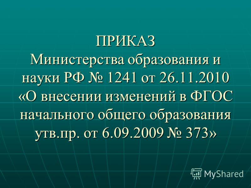 Министерства образования и науки рф