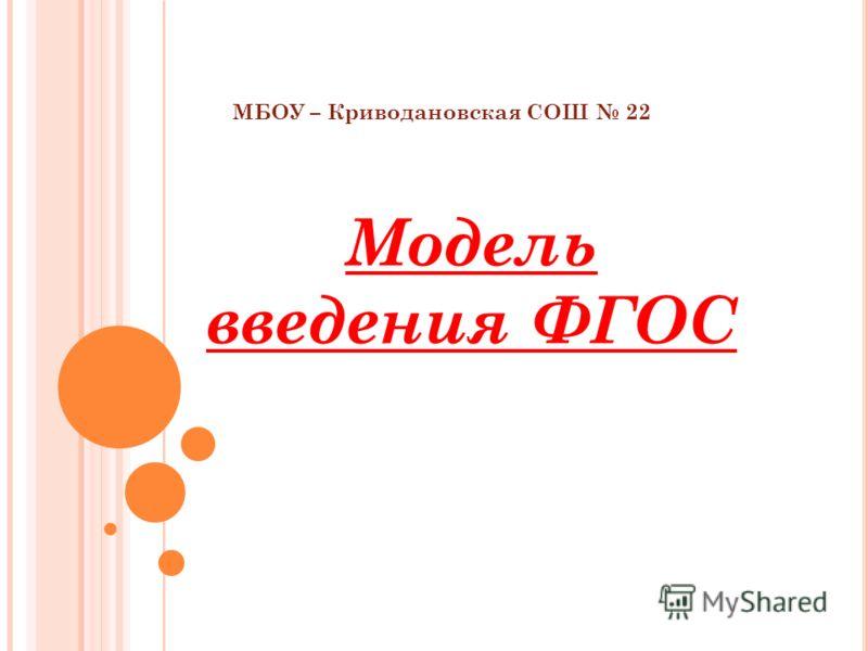 МБОУ – Криводановская СОШ 22 Модель введения ФГОС