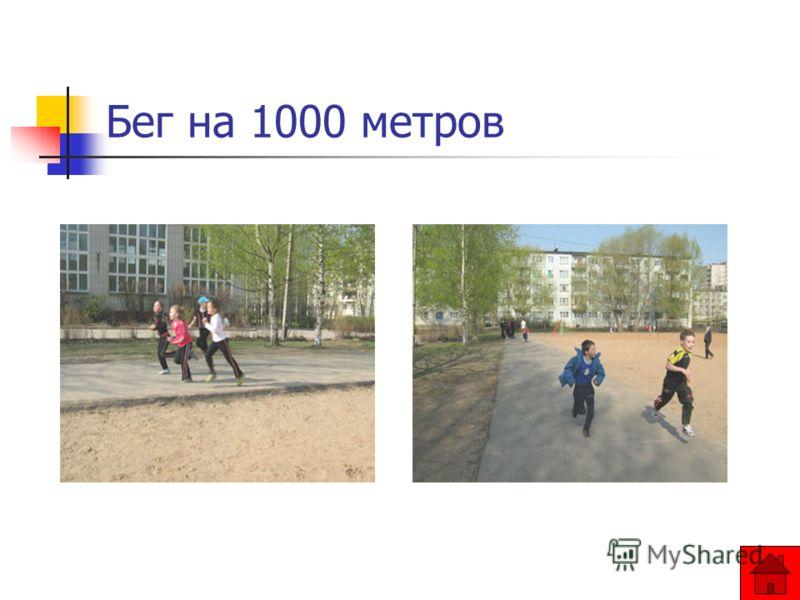 Бег на 1000 метров
