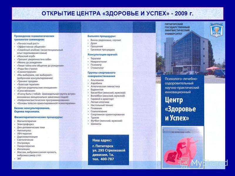 ОТКРЫТИЕ ЦЕНТРА «ЗДОРОВЬЕ И УСПЕХ» - 2009 г.