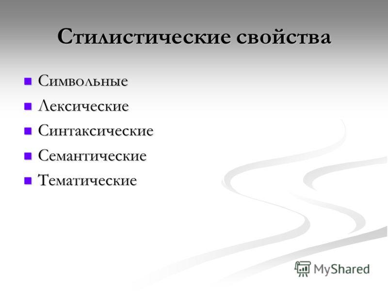 Стилистические свойства Символьные Символьные Лексические Лексические Синтаксические Синтаксические Семантические Семантические Тематические Тематические