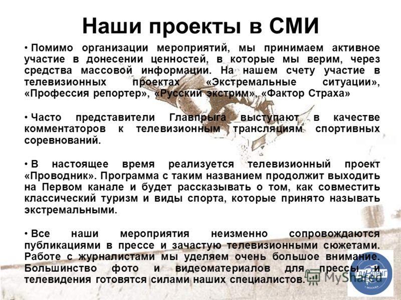 Наши мероприятия К достижению поставленных целей мы стремимся через организацию мероприятий в числе которых нужно отметить: Весенний сноуборд-лагерь на Домбае, проходивший в 2003 году уже в седьмой раз Фестиваль BASE-джампинга Moscow Open Air, в рамк