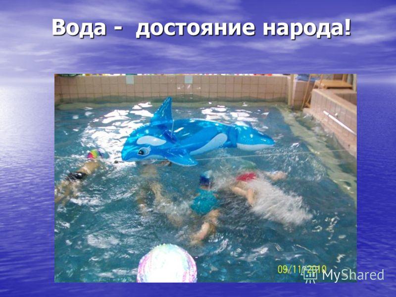 Вода - достояние народа! Вода - достояние народа!.