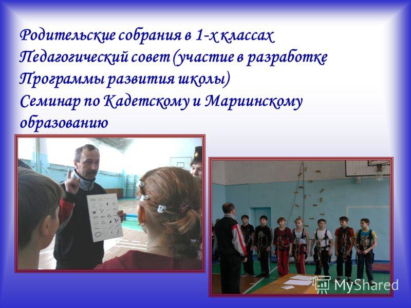Родительские собрания в 1-х классах Педагогический совет (участие в разработке Программы развития школы) Семинар по Кадетскому и Мариинскому образованию