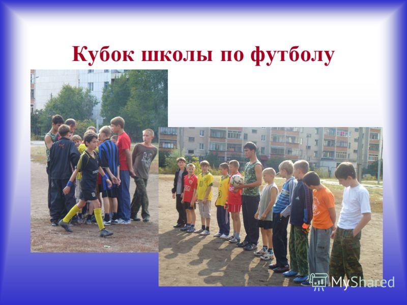 Кубок школы по футболу