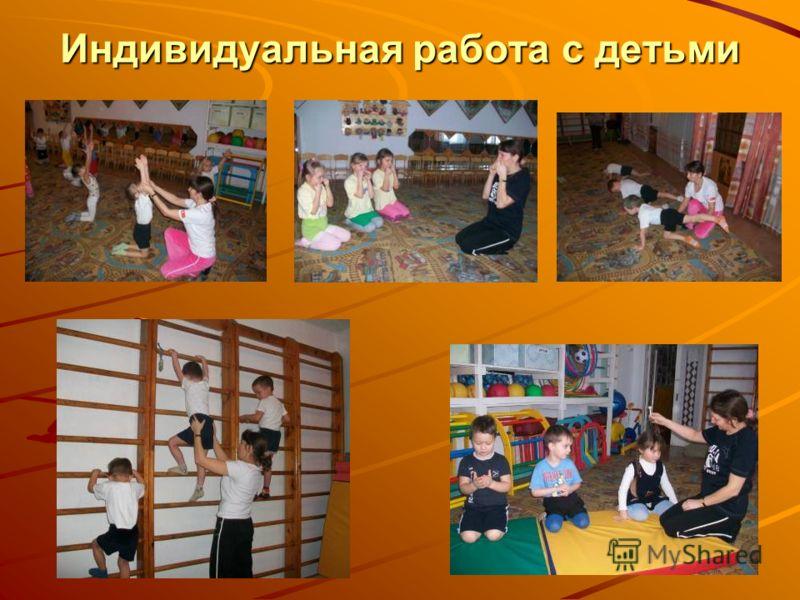 Индивидуальная работа с детьми