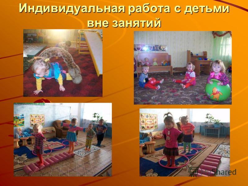 Индивидуальная работа с детьми вне занятий