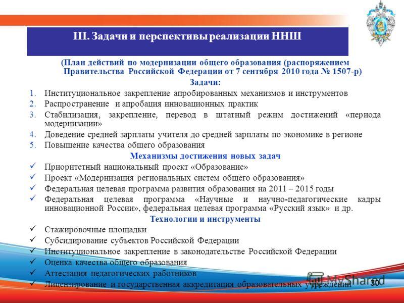 30 (План действий по модернизации общего образования (распоряжением Правительства Российской Федерации от 7 сентября 2010 года 1507-р) Задачи: 1.Институциональное закрепление апробированных механизмов и инструментов 2.Распространение и апробация инно