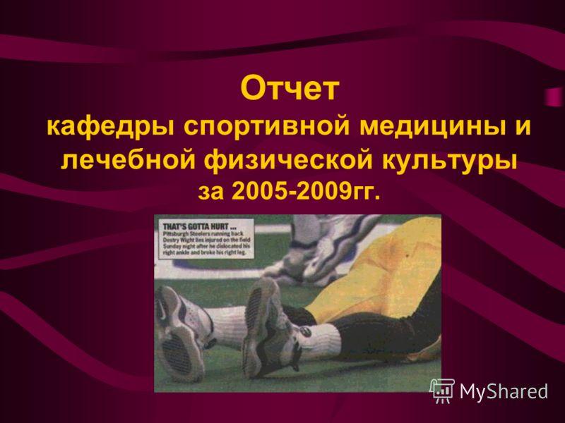 Отчет кафедры спортивной медицины и лечебной физической культуры за 2005-2009гг.