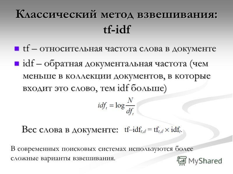 Классический метод взвешивания: tf-idf tf – относительная частота слова в документе tf – относительная частота слова в документе idf – обратная документальная частота (чем меньше в коллекции документов, в которые входит это слово, тем idf больше) idf