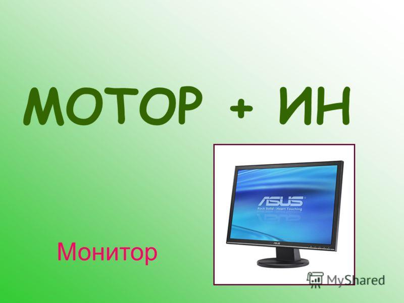 Монитор МОТОР + ИН