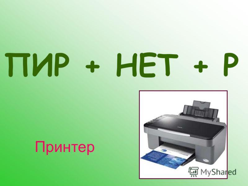 Принтер ПИР + НЕТ + Р