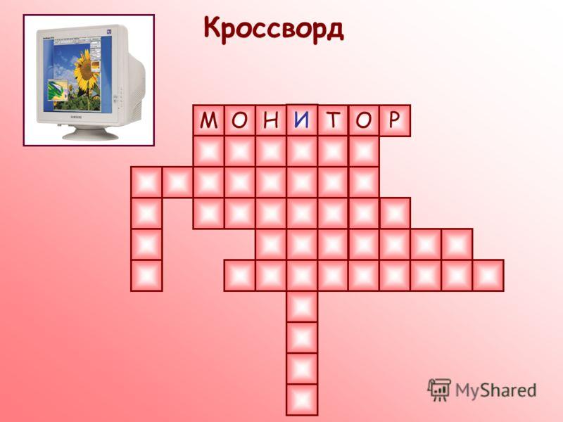 Кроссворд И НОМРОТ