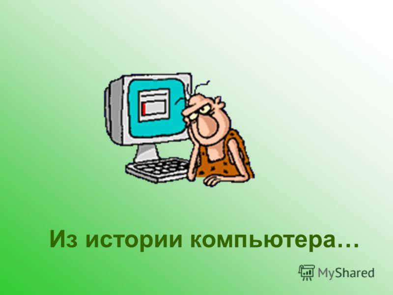 Из истории компьютера…