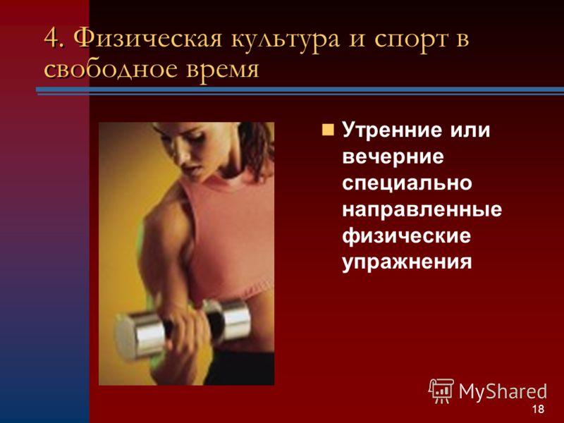 18 4. Физическая культура и спорт в свободное время Утренние или вечерние специально направленные физические упражнения