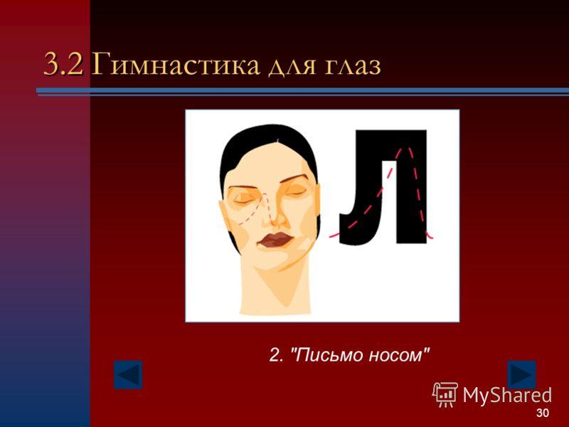 30 3.2 Гимнастика для глаз 2. Письмо носом
