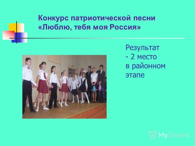 Результат - 2 место в районном этапе Конкурс патриотической песни «Люблю, тебя моя Россия»