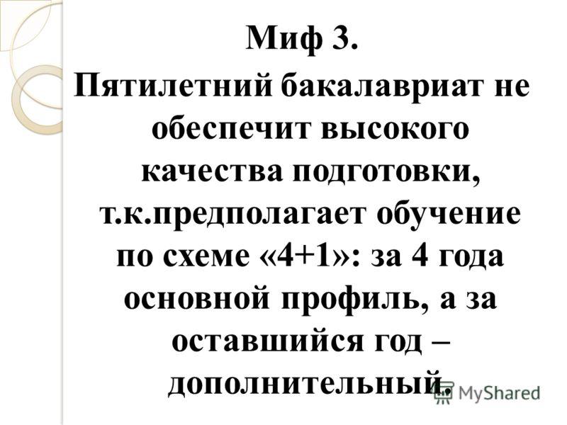 Миф 3. Пятилетний бакалавриат не обеспечит высокого качества подготовки, т.к.предполагает обучение по схеме «4+1»: за 4 года основной профиль, а за оставшийся год – дополнительный.
