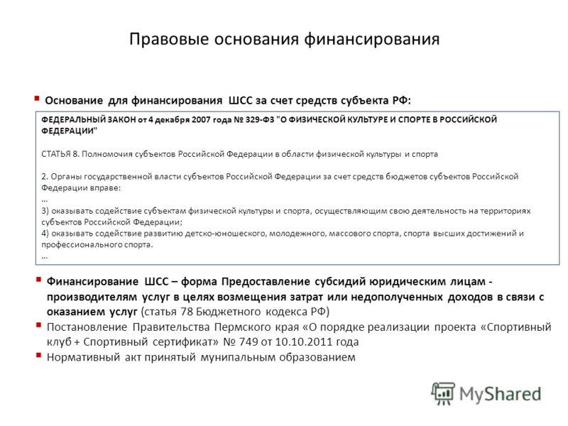 Правовые основания финансирования ФЕДЕРАЛЬНЫЙ ЗАКОН от 4 декабря 2007 года 329-ФЗ