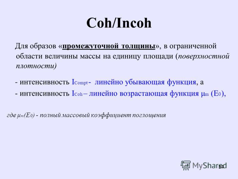 34 Coh/Incoh Для образов «промежуточной толщины», в ограниченной области величины массы на единицу площади (поверхностной плотности) - интенсивность I Compt - линейно убывающая функция, а - интенсивность I Coh – линейно возрастающая функция μ m (E 0