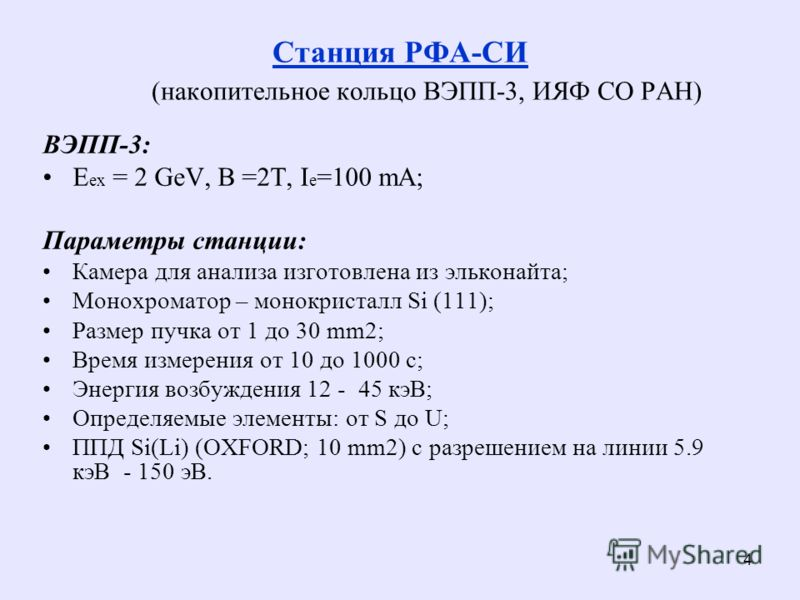 4 Станция РФА-СИ (накопительное кольцо ВЭПП-3, ИЯФ СО РАН) ВЭПП-3: E ex = 2 GeV, B =2T, I e =100 mA; Параметры станции: Камера для анализа изготовлена из эльконайта; Монохроматор – монокристалл Si (111); Размер пучка от 1 до 30 mm2; Время измерения о