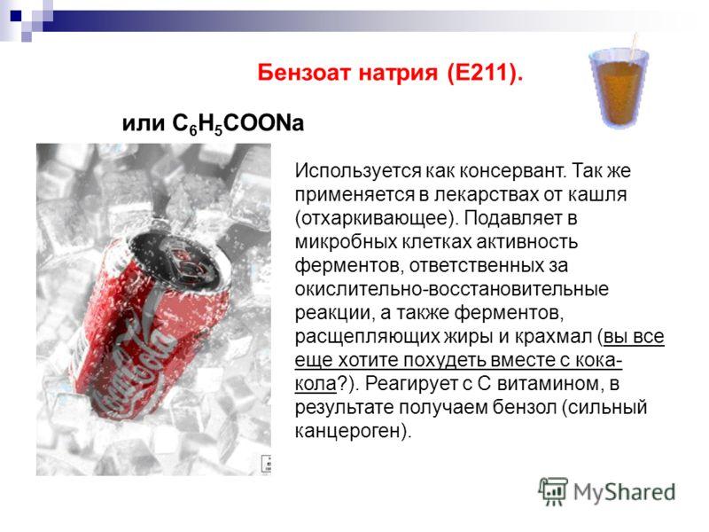 Используется как консервант. Так же применяется в лекарствах от кашля (отхаркивающее). Подавляет в микробных клетках активность ферментов, ответственных за окислительно-восстановительные реакции, а также ферментов, расщепляющих жиры и крахмал (вы все